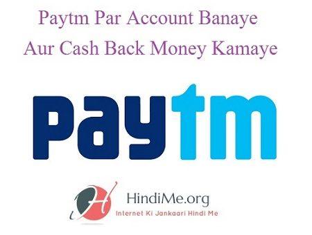 Paytm क्या है ? Paytm पर अकाउंट बना कर पैसे कैसे कमाए