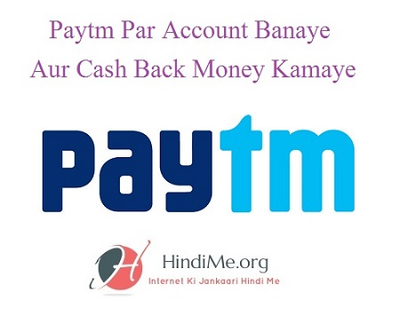 Paytm Kya Hai aur Paytm Me Account Kaise Banaye Hindi Me
