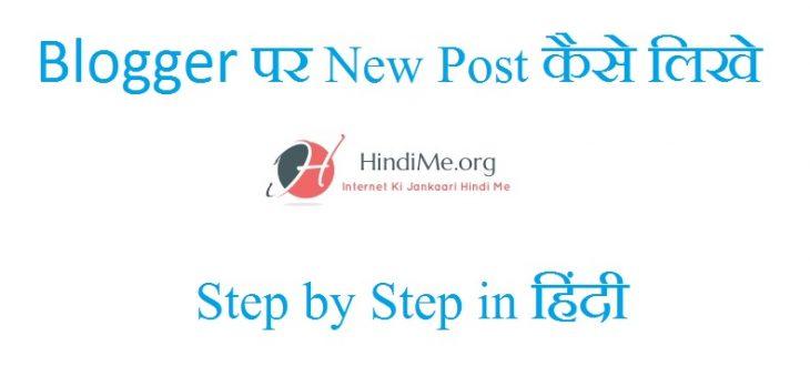 Blogger पर New Post कैसे लिखे पूरी जानकारी