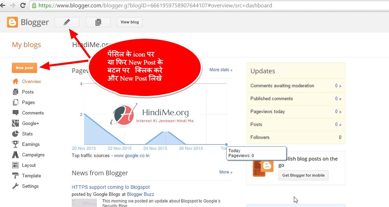 Blogger Par New Post Kaise Likhe Blogspot Se