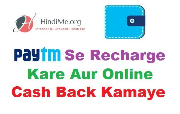 Paytm Se Recharge Kare Online Cash Back Paye