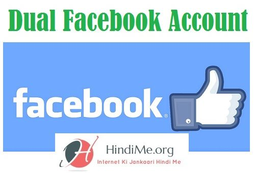 Dual Facebook ID Apne Android Phone Me Chalaye- Hindi Me Jane