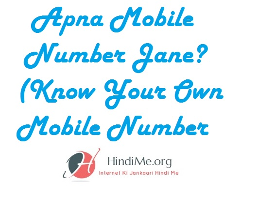 Know Your Own Mobile Number