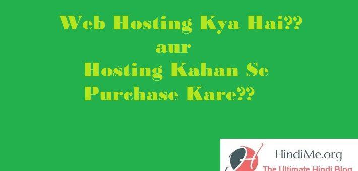 Web Hosting Kya Hai? Kahan Se Kharide?