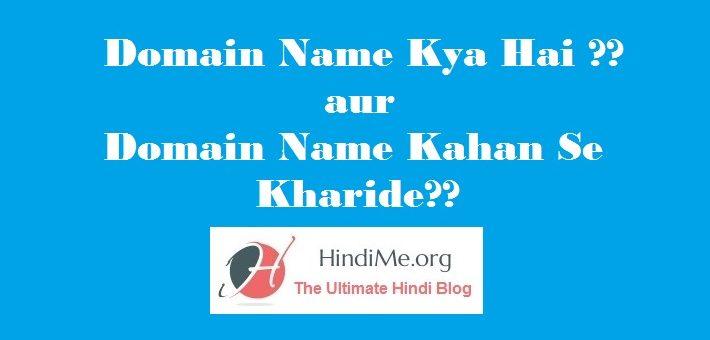 Domain Kya Hai Aur Ishe Kahan se Kharide ??