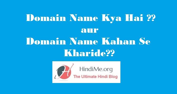 Domain Name Kya Hai?