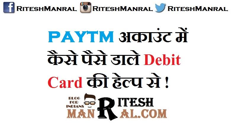 Paytm Wallet में पैसे कैसे डाले – Debit Card, Credit Card और Net Banking की सहायता से