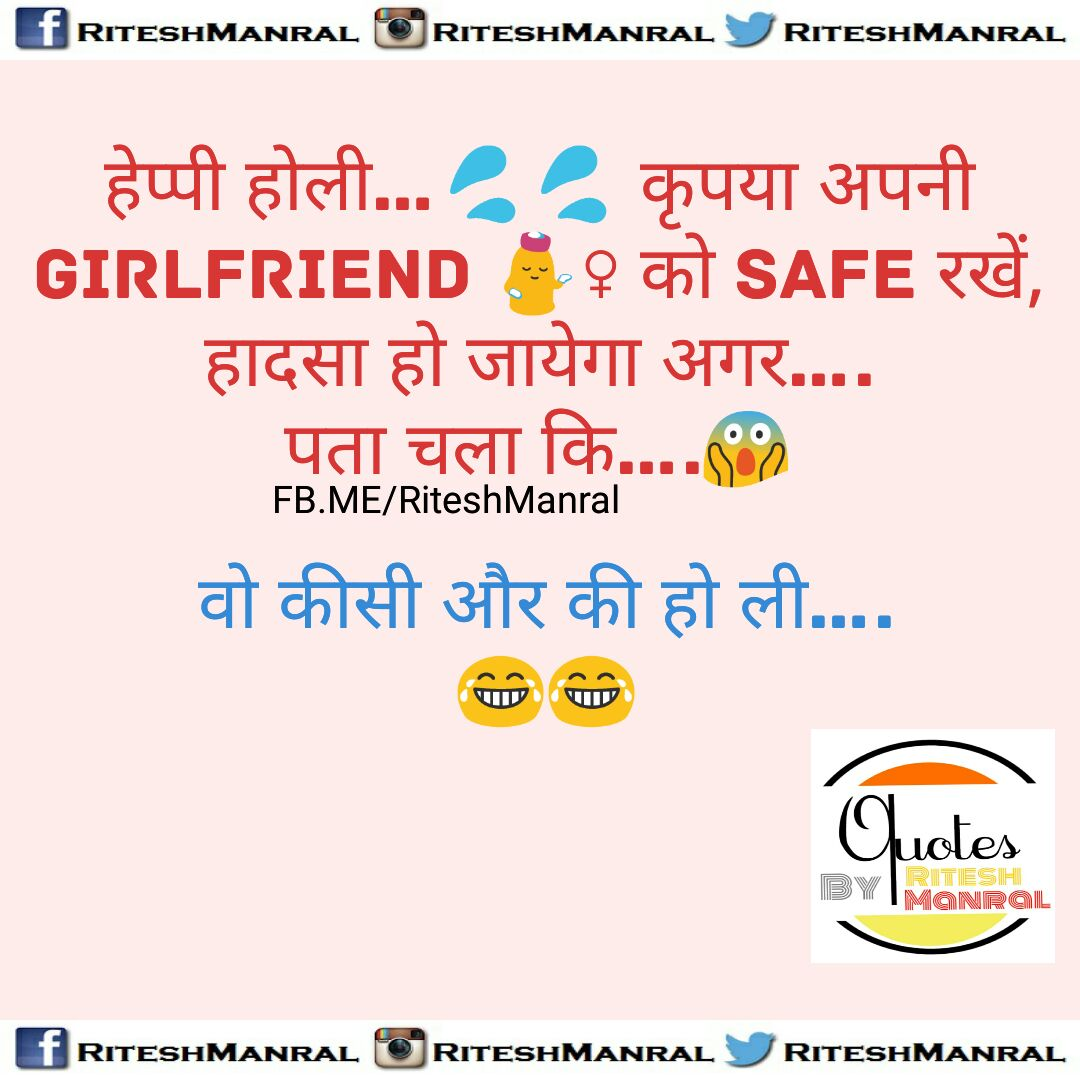 Holi desi humor quotes whatsapp status text sms imges wishes holi desi humor quotes whatsapp status text sms imges wishes greetings m4hsunfo